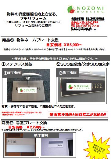 物件の顔【銘板】ネームプレート交換